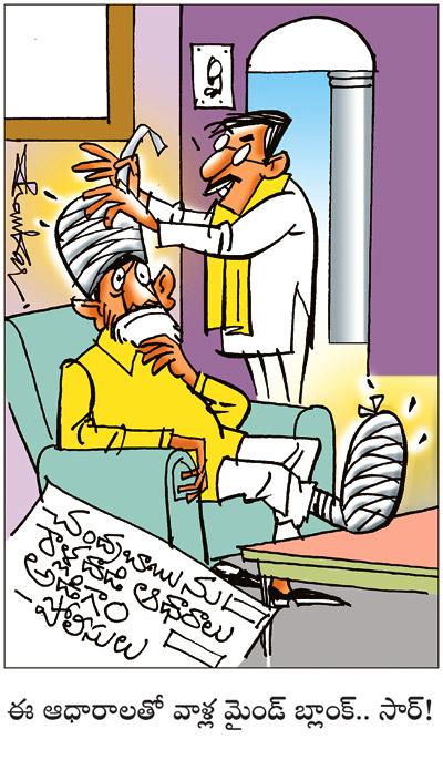 Sakshi Cartoon 14-04-2021