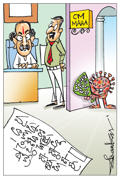 Sakshi Cartoon 15-04-2021