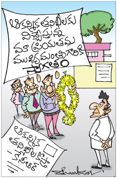 Sakshi Cartoon 13-06-2021