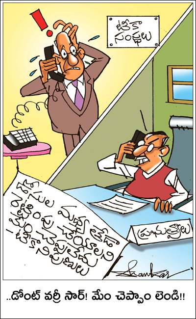 Sakshi Cartoon 18-06-2021