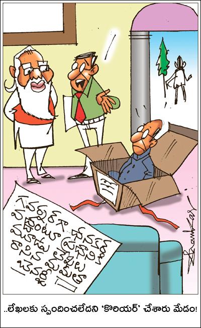 Sakshi Cartoon 19-06-2021