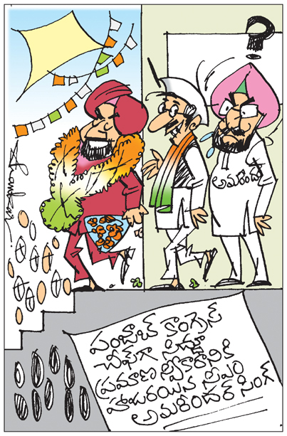 Sakshi cartoon 24-07-2021