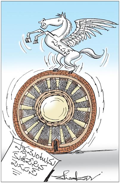 Sakshi Cartoon 28-07-2021
