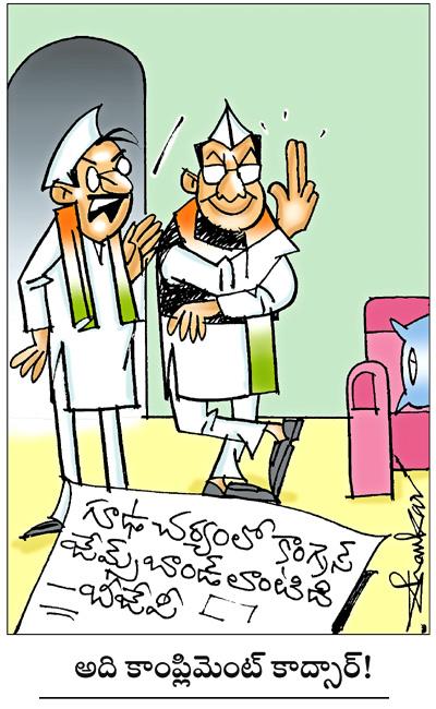 Sakshi Cartoon 03-08-2021