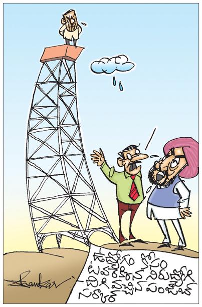Sakshi Cartoon 04-08-2021