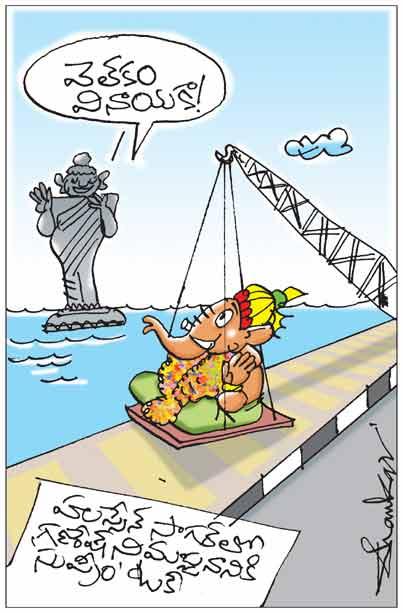 Sakshi Cartoon 17-09-2021