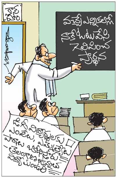 Sakshi Cartoon 23-09-2021