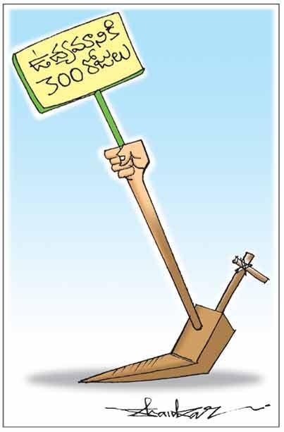 Sakshi Cartoon 24-09-2021