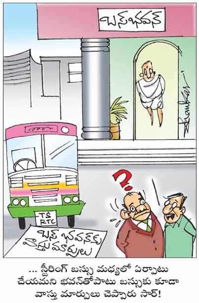Sakshi Cartoon 25-09-2021