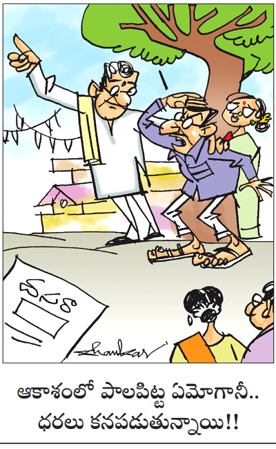 Sakshi Cartoon 15-10-2021
