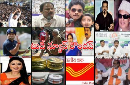 today news roundup - Sakshi