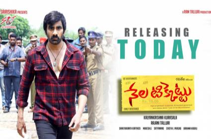 Nela Ticket Telugu Movie Review - Sakshi