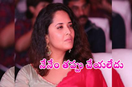 Anchor Anasuya Trolled with Traffic Signal Video - Sakshi