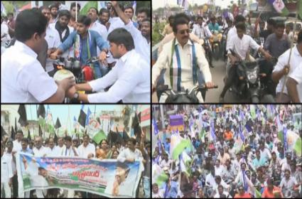 Support For Special Status Bandh YSRCP activists Making Ryallies In State - Sakshi