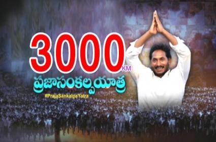 Ys Jagan Prajasankalpayatra Reaches 3000 kms Milestone - Sakshi