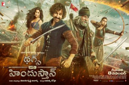 Thugs of Hindostan To Be Dubbed In Tamil and Telugu - Sakshi