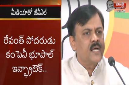 BJP MP GVL Narasimharao Fires On Congress Party - Sakshi