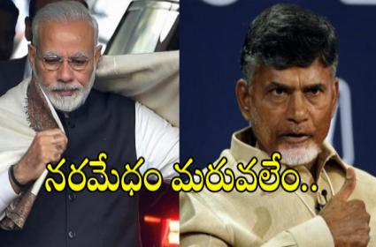 Chandrababu Naidu Controversial Comments On PM Modi Over Pulwama Attack - Sakshi