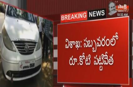 Police Seized One Crore Rupees Unaccounted Cash In Sabbavaram - Sakshi