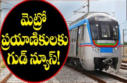 Good News to Hyderabad Metro rail Passengers - Sakshi