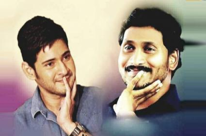 Supers Star Mahesh Babu Wishes To Ys Jagan - Sakshi