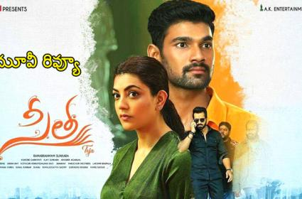 Sita Telugu Movie Review - Sakshi