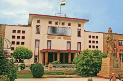 My Lord My Honour Rules Prohibit In Rajasthan High Court - Sakshi