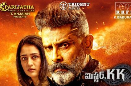 Vikram Mister KK Movie Review - Sakshi