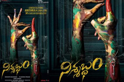 Anushka Nishabdam Movie Poster Released - Sakshi