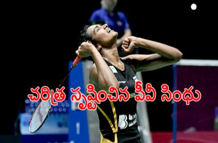 PV Sindhu Creates History In World Championships - Sakshi
