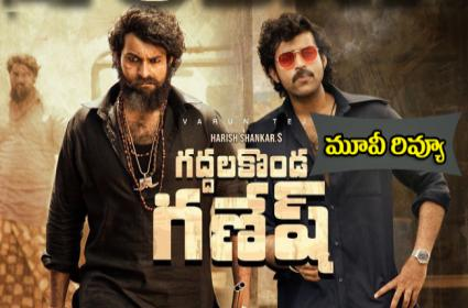 Varun Tej Valmiki Movie Review - Sakshi