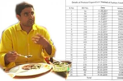 Nara Lokesh Snacks Bill Cross 25 lakhs in Visakhapatnam Airport - Sakshi