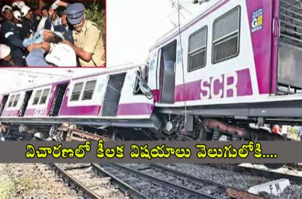 High Level Committee on Kacheguda Rail Accident - Sakshi