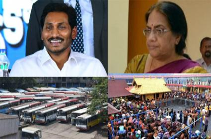 Major Events 14th November 2019 - Sakshi