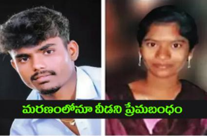 Lovers Commits Suicide Over Love Issue In Chennai - Sakshi