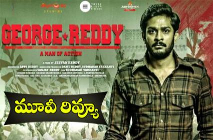 George Reddy Telugu Movie Review And Rating - Sakshi