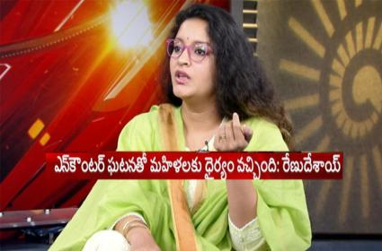 Renu Desai Comments Over Disha Case Accused Encounter - Sakshi