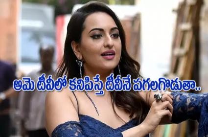 Sonakshi Sinha Gives Reply To Trolling Her Salman Khan ki Chamchi - Sakshi