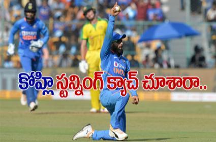 IND VS AUS 3rd ODI: Kohli Stunning Catch - Sakshi