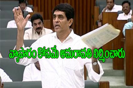 Buggana Rajendranath Reddy Speech In Special Assembly Session On AP Capital - Sakshi