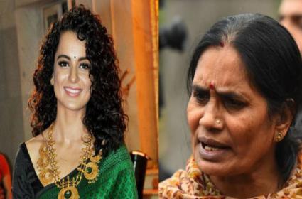 Nirbhaya Mother Said I Fully Agree With Kangana Ranaut - Sakshi
