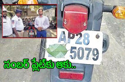 Man Sticking Leaf on Number Plate Avoid Traffic Challans Hyderabad - Sakshi