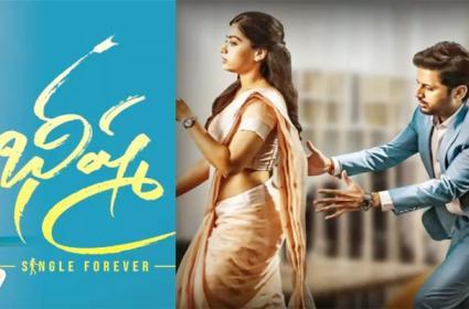 Besthagundla Activity Committee Demand Change Bheeshma Movie Title - Sakshi