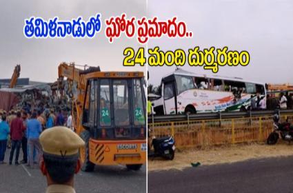 Several killed in multiple vehicle collision in Tamilnadu - Sakshi