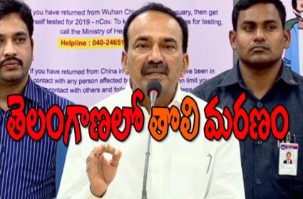 6 corona virus positive out in Hyderabad old city says Etela Rajender - Sakshi