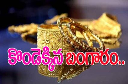 Gold Prices Edged Higher As investors Sought Safe Havens - Sakshi