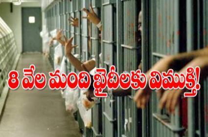 Madhya Pradesh Government Started Releasing Of Prisoners - Sakshi
