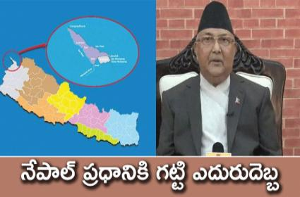 Nepal Puts Constitution Amendment On Hold For New Map - Sakshi