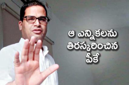 Prashant Kishor Says Refused Congress Offer - Sakshi