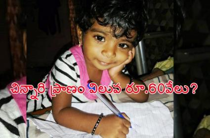 Girl Child Deceased With Doctors Negligence Mahabubnagar - Sakshi